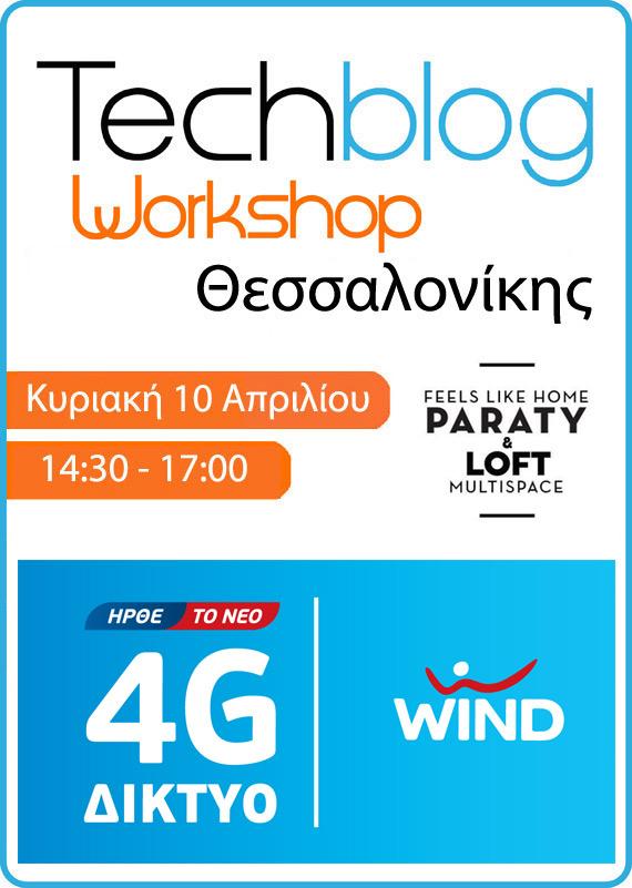 5o Techblog Workshop Θεσσαλονίκης με ταχύτητες 4G από τη WIND