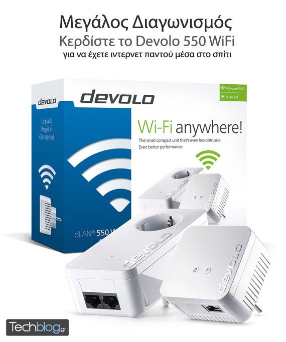 dLAN 550 wifi giveaway