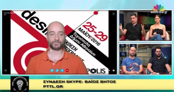 webtv star.gr 26-05-2016