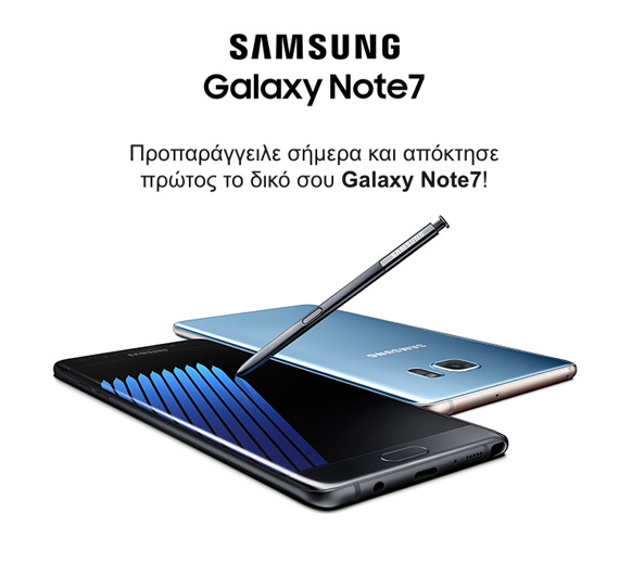 Galaxy Note 7 pre-order Greece