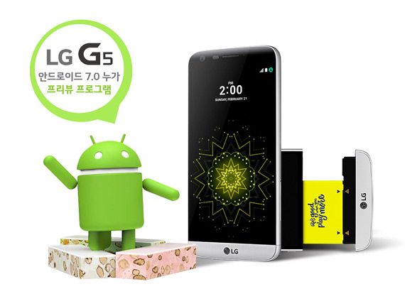 LG G5 Android Nougat update