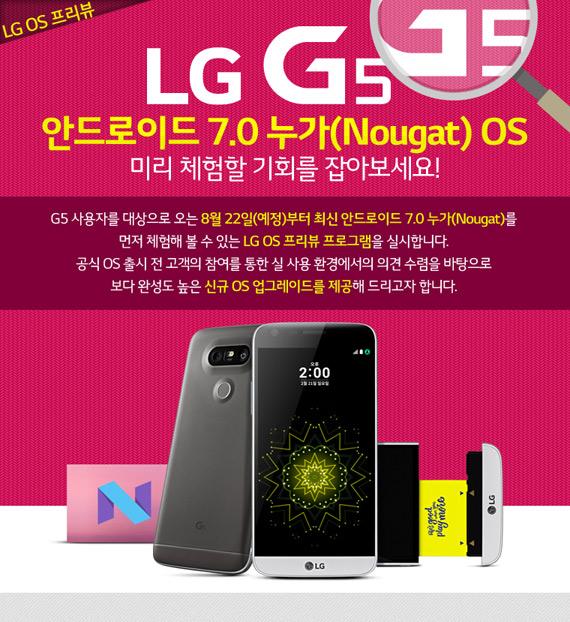 LG G5 Nougat preview program