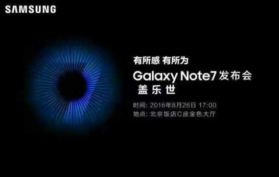 galaxy-note-7-china-invite-570