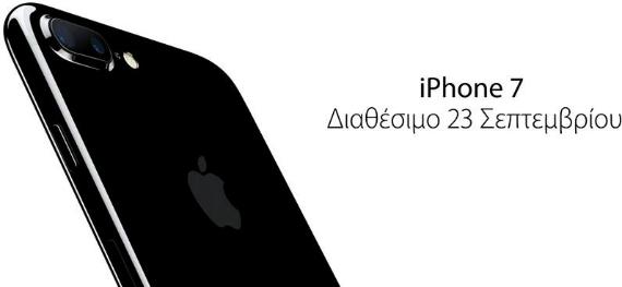 iphone 7 greece