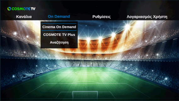 cosmote tv cinema on demand
