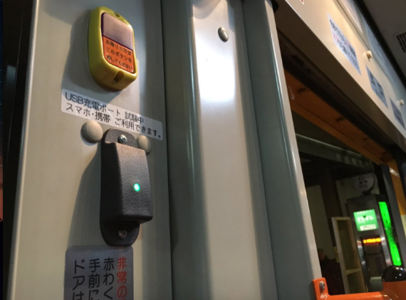 tokyo usb chargers