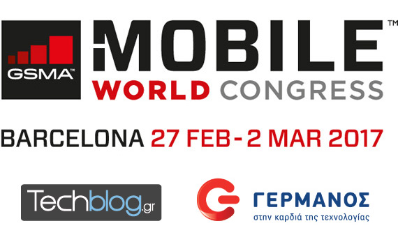 MWC 2017 Germanos Techblog