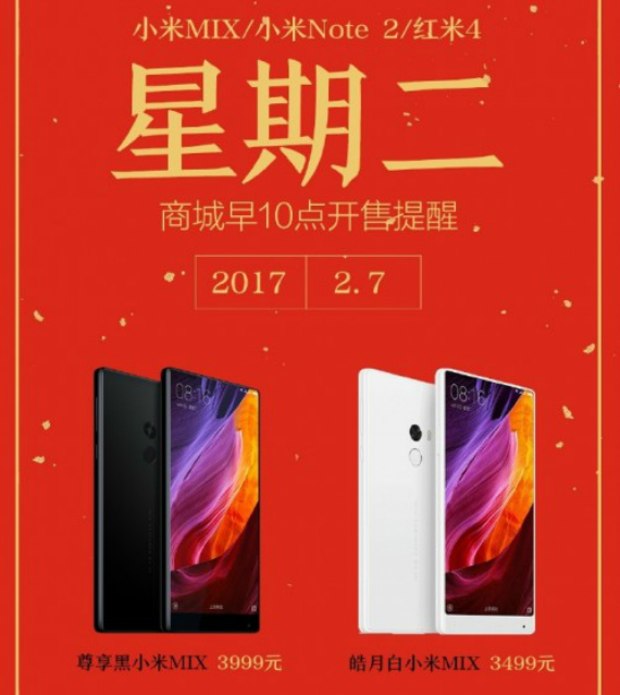 Xiaomi Mi MIX: Ξεκινά το πρώτο flash sale  της λευκής έκδοσης