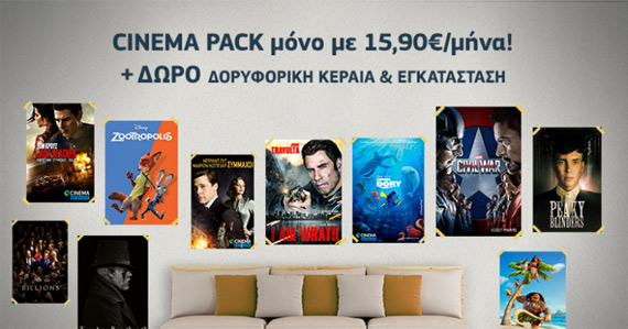COSMOTE TV Cinema Pack offer