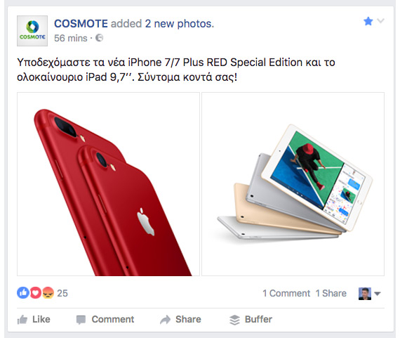 COSMOTE iPhone 7 red