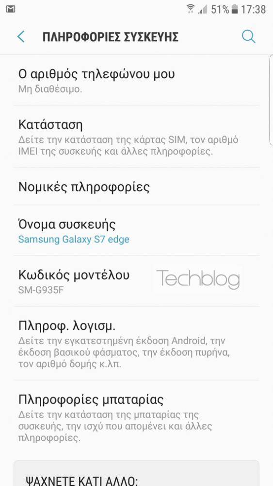 Galaxy S7 Edge Nougat update Greece