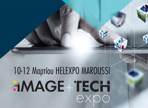 image tech expo 2017