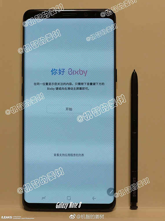 Galaxy Note 8 leak photo