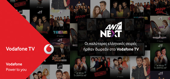 Vodafone TV Ant1Next