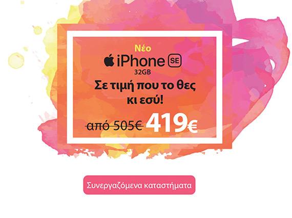 iPhone SE 32GB με τιμή προσφοράς 419 ευρώ και τα 128GB με 539 ευρώ