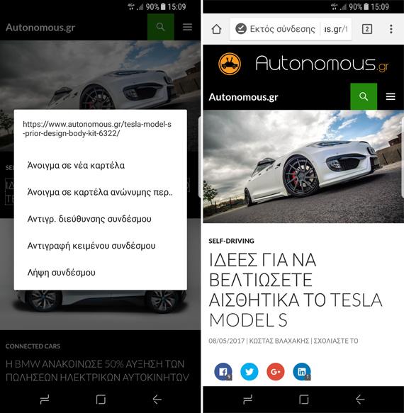 Autonomous Chrome read it later