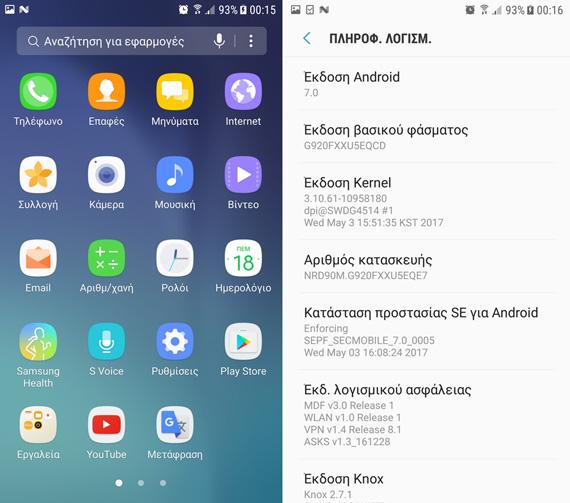 Samsung Galaxy S6 Nougat update Greece