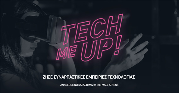 Germanos Tech Me Up Events