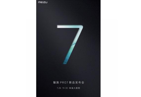 meizu pro 7 launch