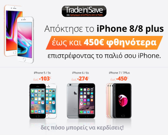 Public Trade and Save iPhone 8