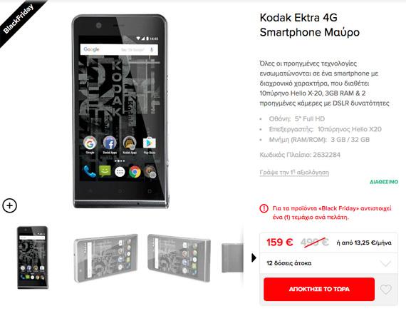 Black Friday 2017 Kodak Ektra Plaisio 159 euro