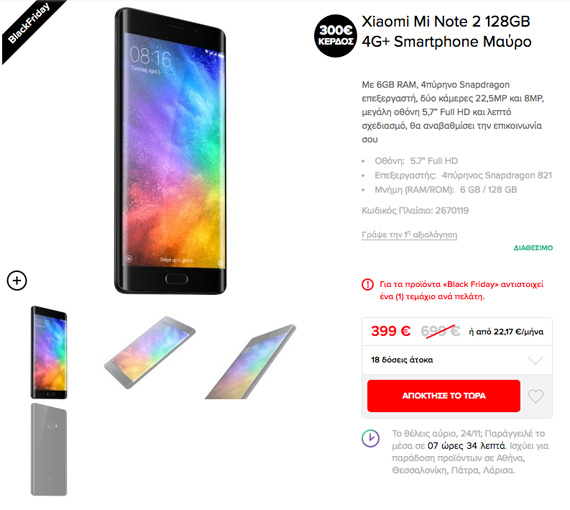 Black Friday 2017 Xiaomi Mi Note 2 399 euro