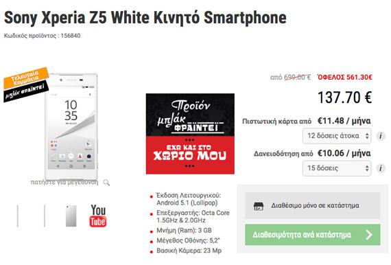 Black Friday Xperia Z5 Kotsovolos 137 euro