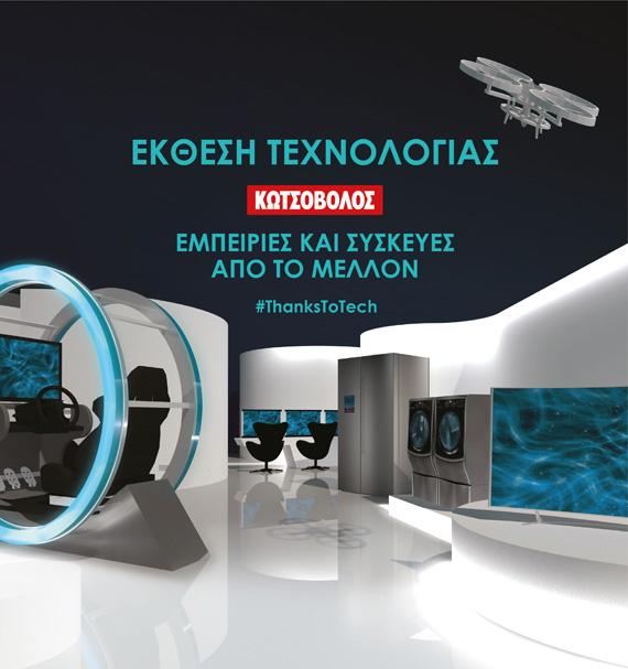 Kotsovolos Thanks to Tech 2017