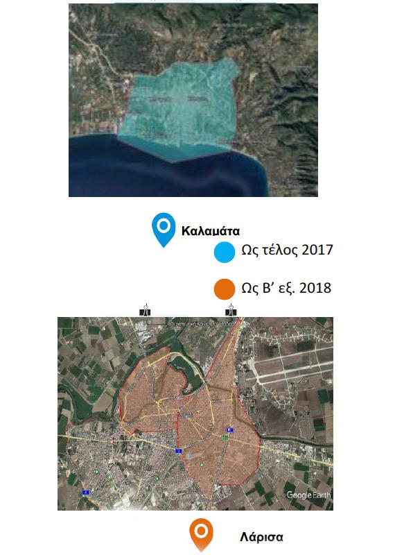 WIND Fiber Kalamata Larisa 2017-2018