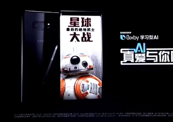 galaxy note 8 possible star wars edition
