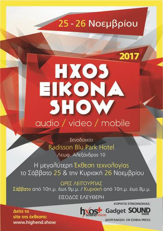 hxos eikona show 2017