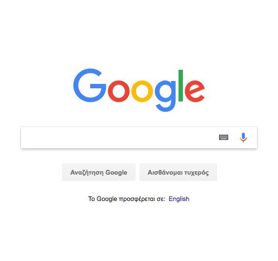 Google Search GR
