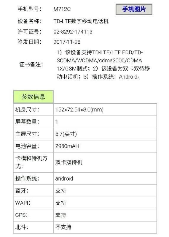 Meizu-M712C-TENAA-1