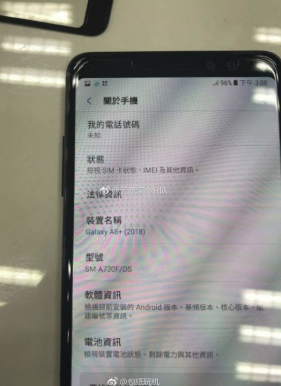 galaxy-a8+-leaked-image-2