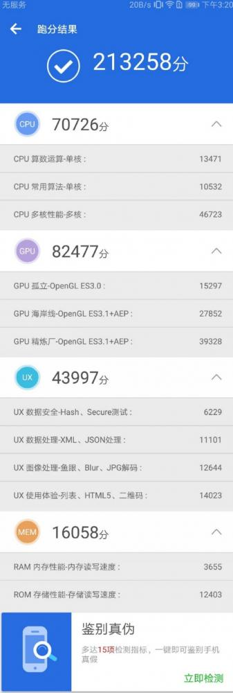 huawei kirin 970 synthetic benchmark