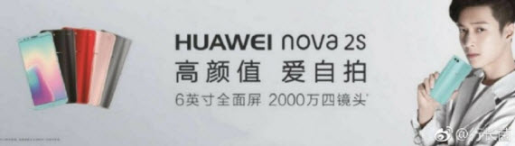 huawei nova-2s promo leak