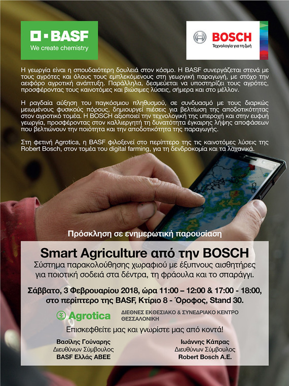 Bosch Agrotica 2018 invitation
