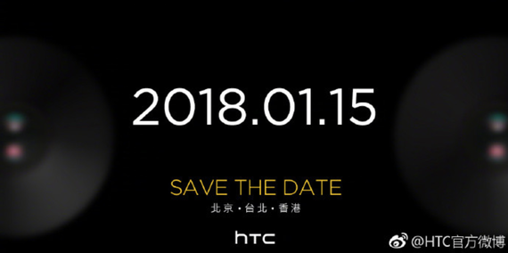 htc u11 eyes announcement date