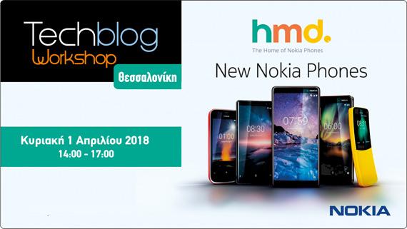 Workshop Thessaloniki Nokia