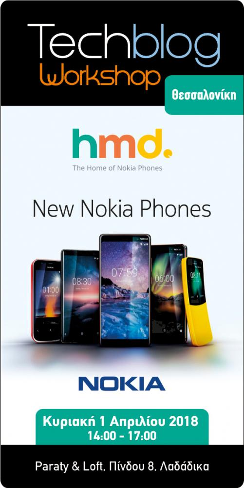 Techblog Workshop Θεσσαλονίκης με τα νέα Nokia Phones