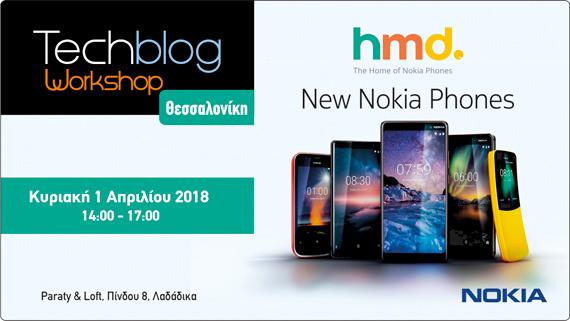 Techblog Workshop Θεσσαλονίκης με τα νέα Nokia Phones On Android