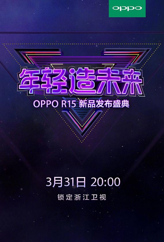 oppo r15 official 1
