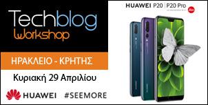 Techblog Workshop στο Ηράκλειο Κρήτης powered by Huawei