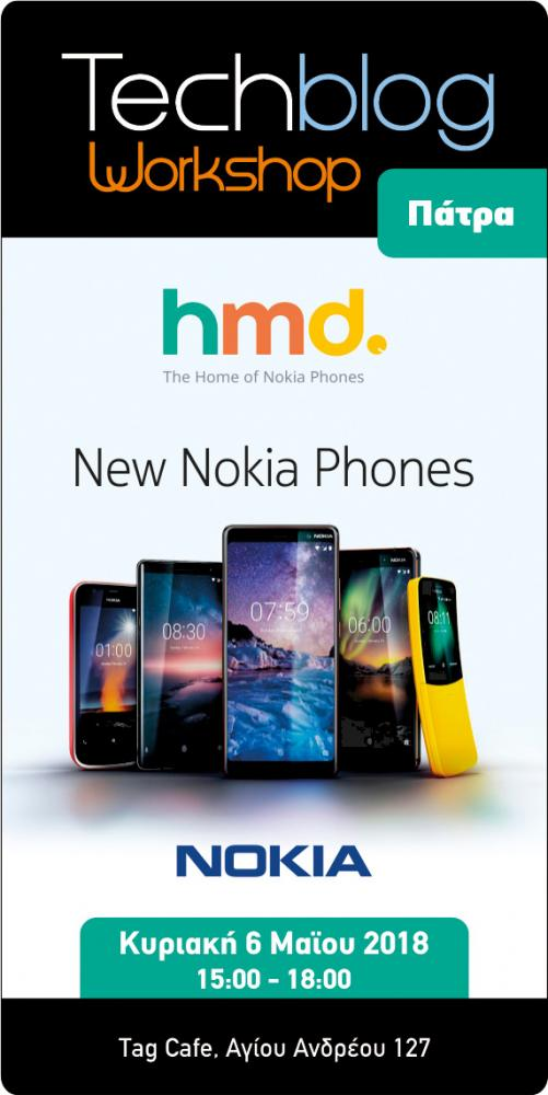 Techblog Workshop στην Πάτρα με τα νέα Nokia smartphones
