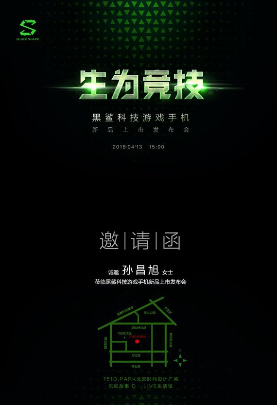 xiaomi blackshark teaser announcement