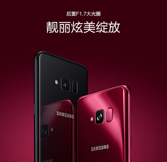 galaxy_s_lite_luxury2