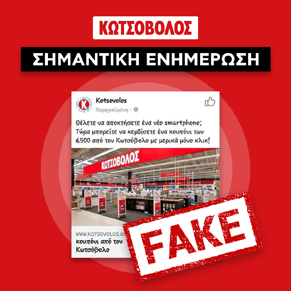 Κωτσόβολος: Προσοχή στον fake διαγωνισμό που κυκλοφορεί στο Facebook