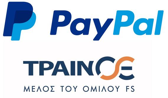 Πλήρωσε με PayPal τα εισιτήρια τραίνου στην ΤΡΑΙΝΟΣΕ