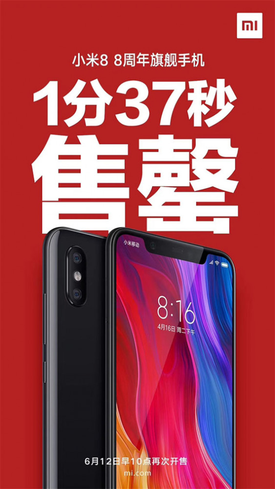 To Xiaomi Mi 8