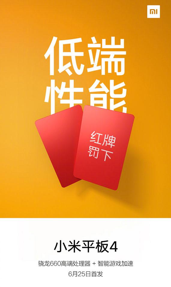 https://techblog.gr/wp-content/uploads/2018/06/Xiaomi-Mi-Pad-4-poster-110.jpg